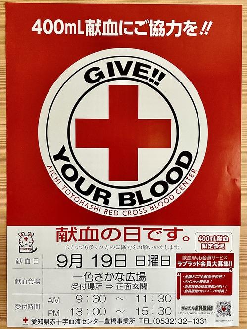 献血P9.19.JPG