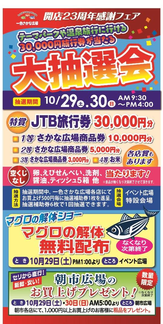 23周年イベント告タテ看板2016ブログヨウ.jpg