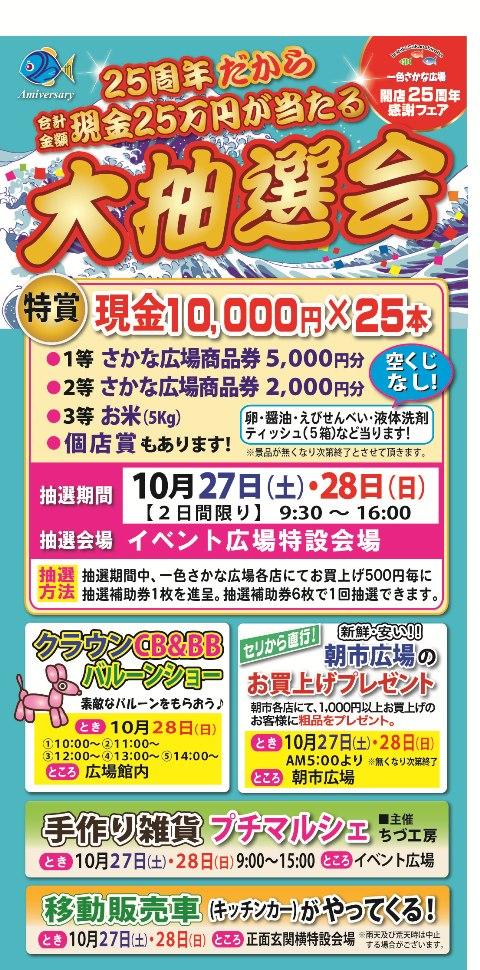 25周年イベント告タテ看板201810再変更 - コピー.jpg