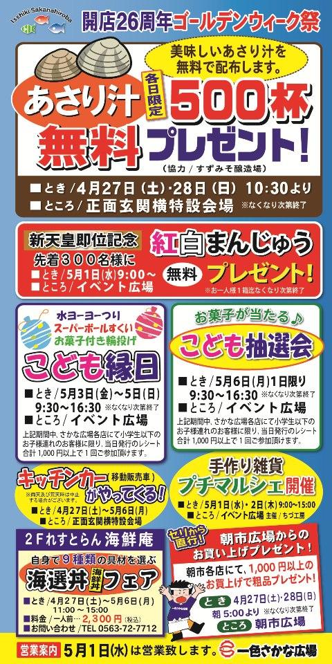 ゴールデンウィーク祭たて看板2019 ブログ用.jpg
